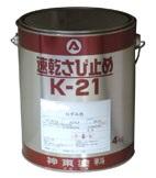速乾さび止め K-21